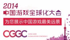 2014中国游戏全球化大会—为您展示中国游戏最美远景