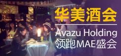 华美酒会, Avazu Holding领跑MAE盛会