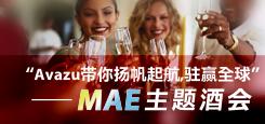 """Avazu带你扬帆起航,驻赢全球""MAE主题酒会"