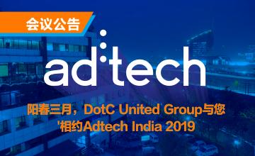 会议公告丨阳春三月,DotC United Group与您相约Adtech India 2019