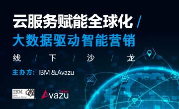 """【活动报名】 """"云服务赋能全球化丨大数据驱动智能营销""""线下沙龙即将来袭"""