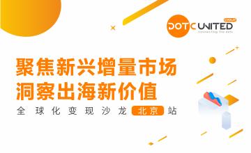 活动预告 | 聚焦新兴市场与出海价值,5月16日北京见!