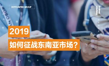 2019,如何征战东南亚市场?