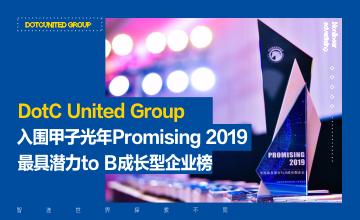 DotC United Group入围甲子光年Promising 2019最具潜力to B成长型企业榜