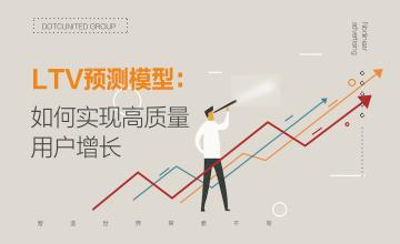 LTV预测模型:如何实现高质量用户增长