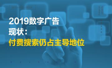 2019年全球十大电商市场名单出炉 中国占据半壁江山