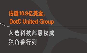 估值10.9亿美金,石一携DotC United Group入选科技部最权威独角兽行列