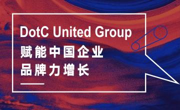 石一与DotC United Group赋能中国企业品牌力增长