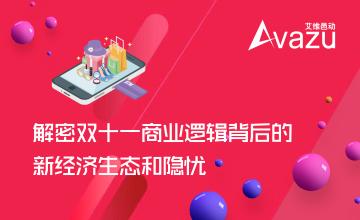 竞合向上,Avazu为你解密双十一商业逻辑背后的新经济生态和隐忧