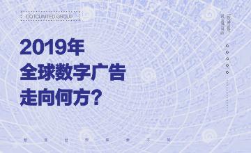 2019年全球数字广告走向何方?
