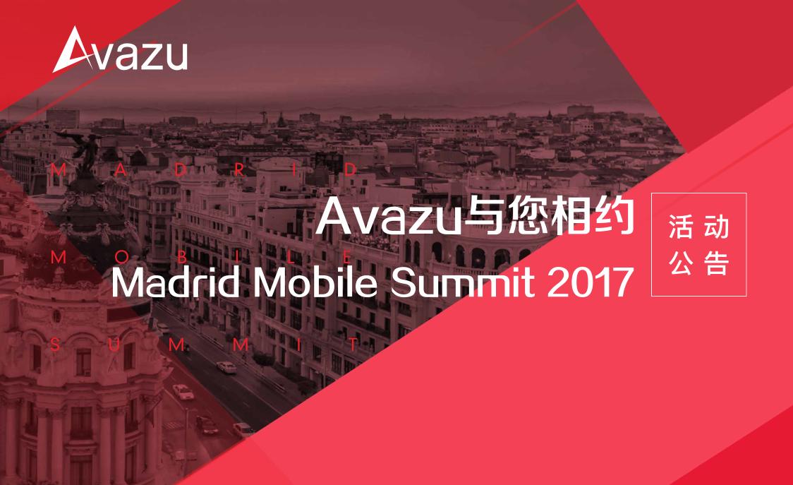 活动公告丨Avazu与您相约Madrid Mobile Summit 2017