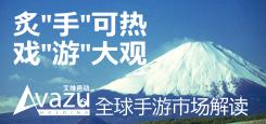 """炙""""手""""可热,戏""""游""""大观     Avazu Holding全球手游市场解读(日本篇一)"""