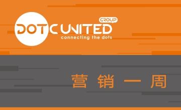 DotC United Group 营销一周丨阿里巴巴2019财年收入达3768亿元 同比增长51%