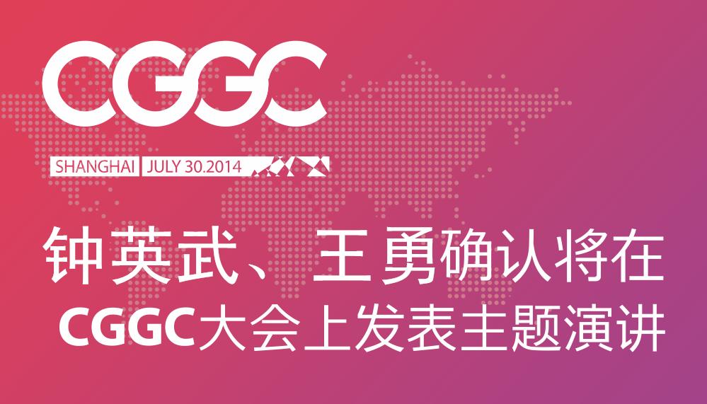 钟英武、王勇确认将在CGGC大会上发表主题演讲