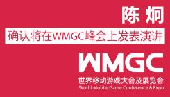 陈炯将在WMGC峰会上发表演讲