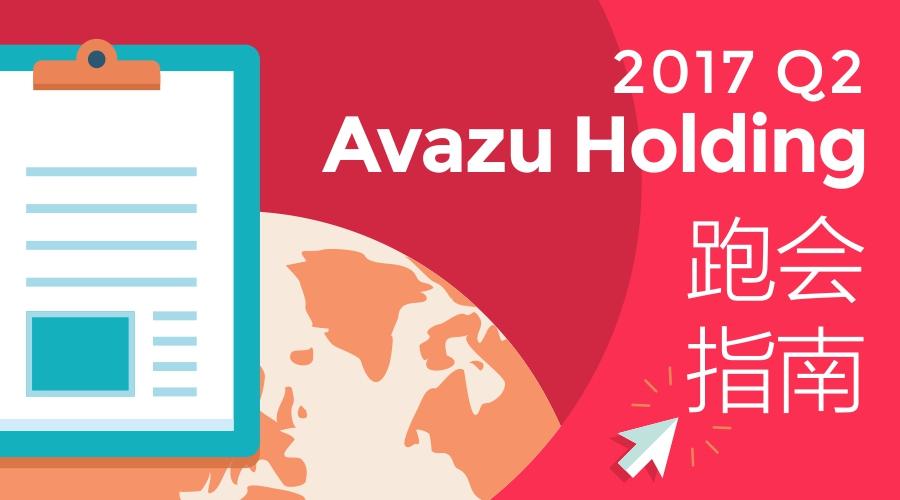 2017年Q2  Avazu Holding两场盛会等你来