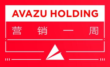 Avazu Holding营销一周 |Prime会员日成为亚马逊最大的销售日