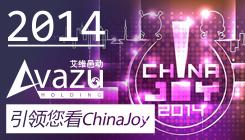 2014 Avazu Holding 引领您看ChinaJoy