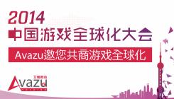 2014中国游戏全球化大会–Avazu Holding邀您共商游戏全球化