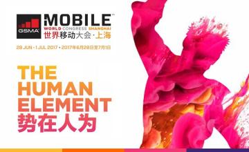 """会议公告丨2017 MWC上海,Avazu Holding邀你来""""嗨"""""""