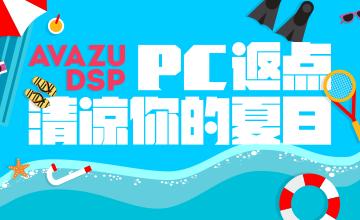 """Avazu七月PC广告返点活动-让你的夏日""""躁""""起来"""