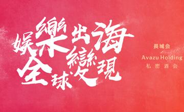 活动公告丨【娱乐出海,全球变现】长城会 & Avazu Holding邀您共享出海狂欢