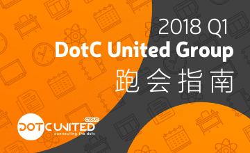 会议公告丨2018年Q1 DotC United Group跑会指南