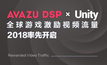 Avazu DSP × Unity,全球游戏激励视频流量2018率先开启