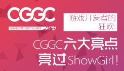 游戏开发者的狂欢:CGGC六大亮点 亮过ShowGirl!