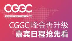 CGGC峰会再升级 嘉宾日程抢先看