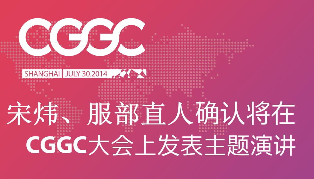 宋炜、服部直人确认将在CGGC大会上发表主题演讲