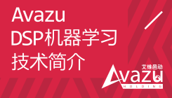 Avazu DSP机器学习技术手册发布