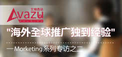 """Avazu Holding分享 """"海外全球推广独到经验""""—Morketing系列专访之二"""