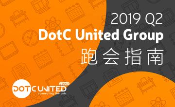 会议公告丨2019年Q2 DotC United Group跑会指南