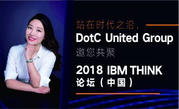 会议公告丨站在时代之沿,DotC United Group邀您共聚2018 IBM THINK 论坛(中国)