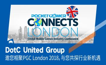 会议公告丨DotC  United Group邀您相聚PGC London 2018,与您共探行业新机遇