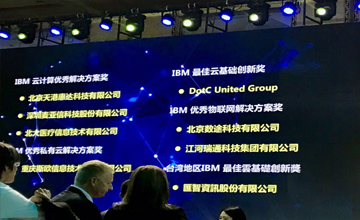 """石一携DotC United Group斩获""""IBM最佳云基础创新奖"""",为移动营销注入活力"""