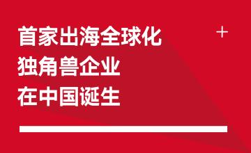 首家出海全球化独角兽企业在中国诞生
