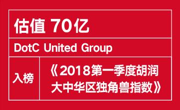估值70亿,石一携DotC United Group入榜《2018第一季度胡润大中华区独角兽指数》
