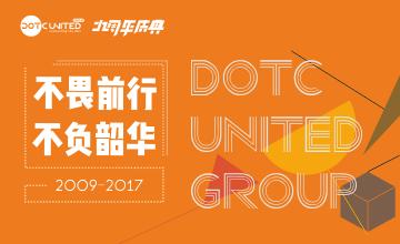 不畏前行,不负韶华丨DotC United Group 2017年年会暨九周年庆典圆满落幕
