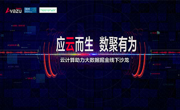 Avazu:大数据时代掘金的新方法,你知道吗?