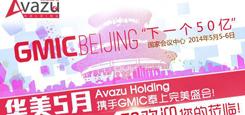 Avazu Holding引爆GMIC盛会
