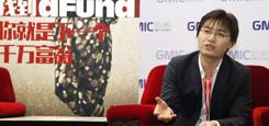 GMIC启动互联网创业新浪潮—aFund砸3亿扶持手游创业