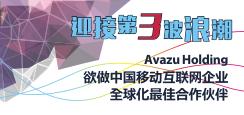 迎接第三波浪潮—Avazu Holding欲做中国移动互联网企业全球化最佳合作伙伴