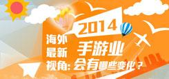 海外最新视角:2014手游业都会有哪些变化?