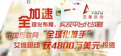"""中国互联网""""全球化推手""""艾维邑动获4800万美元投资"""