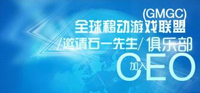 全球移动游戏联盟(GMGC)邀请石一先生加入CEO俱乐部