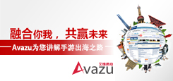 融合你我,共赢未来——Avazu为您讲解手游出海之路